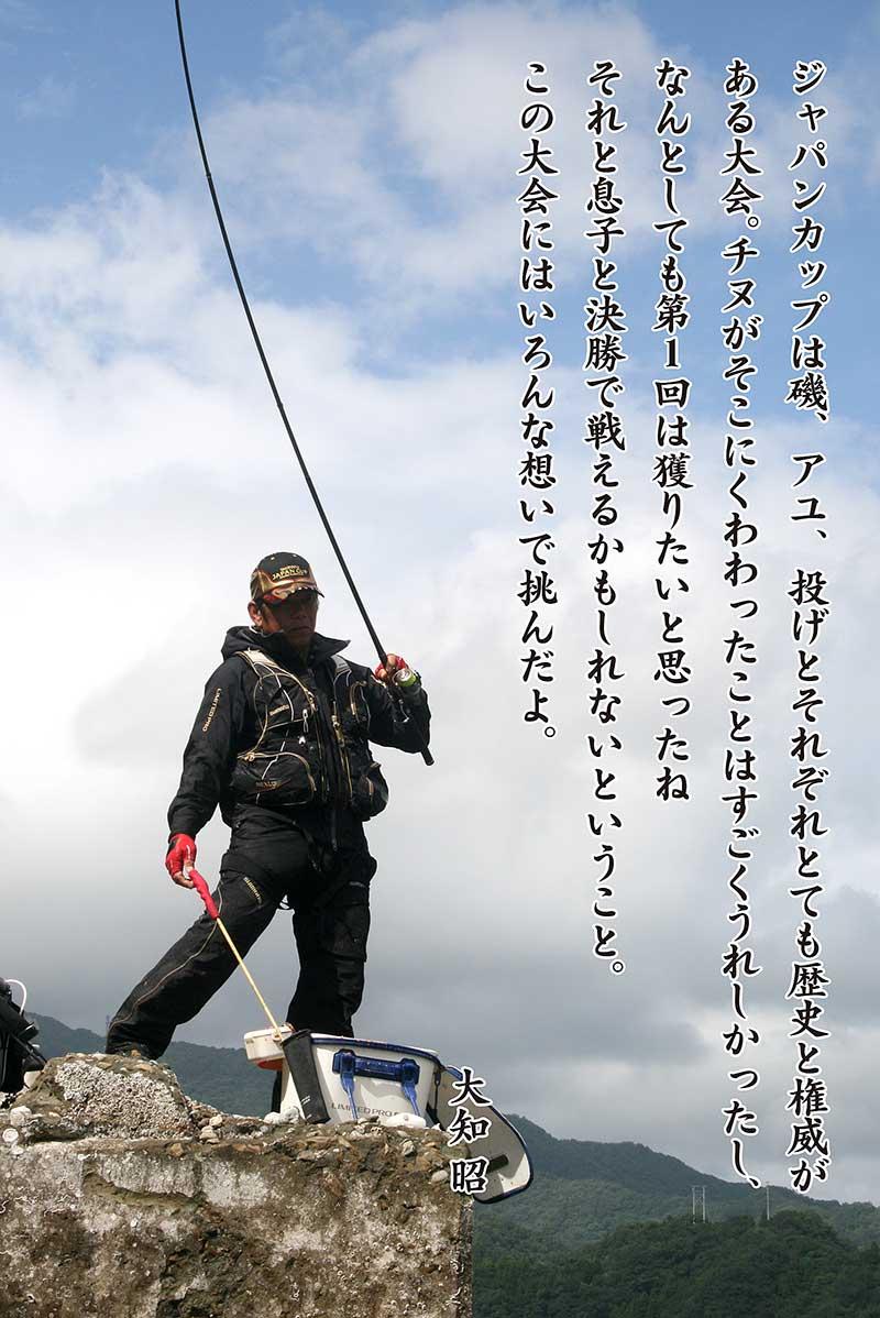 ジャパンカップクロダイ 竿を曲げる大知昭