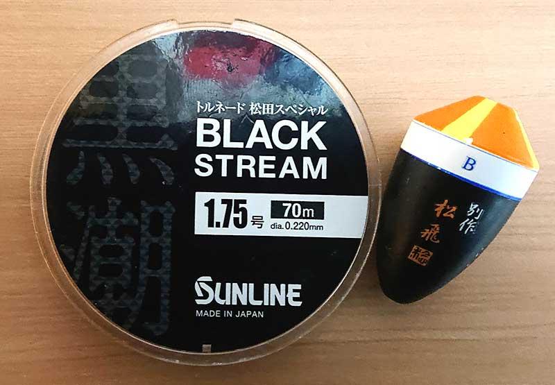 サンライン『Newブラックストリーム』と『松飛』